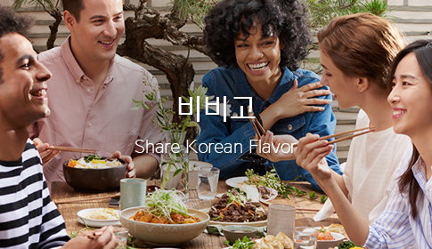 비비고, SHARE KOREAN FLAVOR