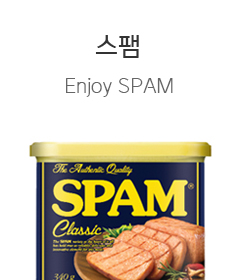 스팸, Enjoy SPAM