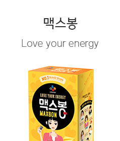 맥스봉, Love your energy