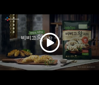 비비고 왕교자 왕맥 TVCF 광고 영상 (황교익편)