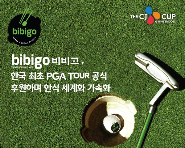 비비고, 한국 최초 PGA Tour 공식 후원