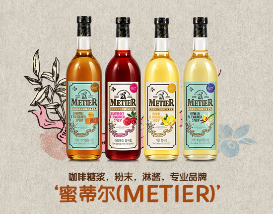 咖啡糖浆,粉末,淋酱,专业品牌' 蜜蒂尔(METIER)'