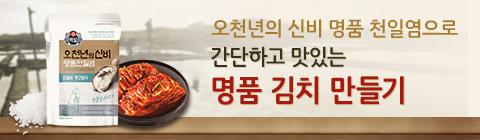 오천년의 신비 명품 천일염으로 간단하고 맛있는 명품 김치 만들기