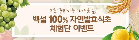 미리 준비하는 가벼운 봄! 백설 100% 자연발효식초 체험단 이벤트