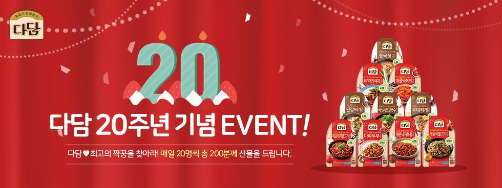 다담 20주년 기념 EVENT! 다담♥최고의 짝꿍을 찾아라! 매일 20명씩 총 200분께 선물을 드립니다.
