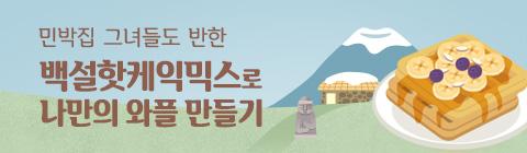 민박집 그녀들도 반한 맛♡ 백설핫케익믹스로 나만의 와플 만들기