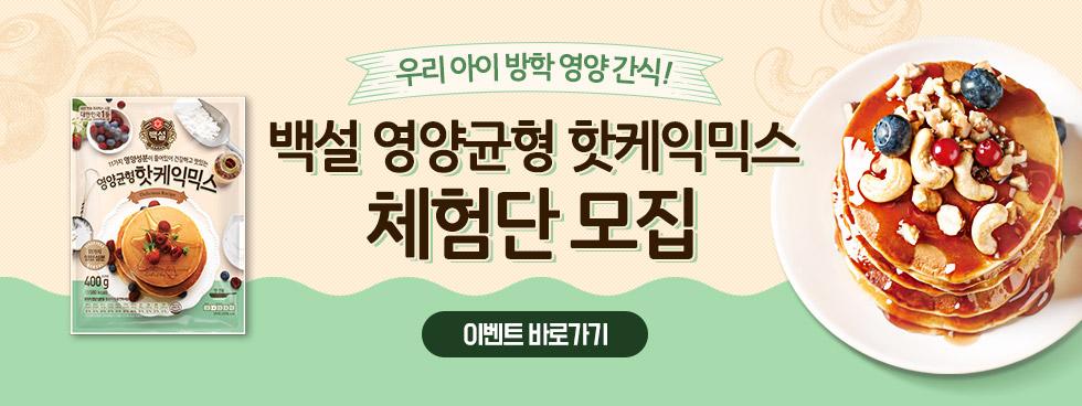 우리아이 방학 영양 간식! 백설 영양균형 핫케익믹스 체험단 모집
