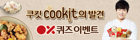 쿠킷 COOKIT의 발견 OX 퀴즈 이벤트