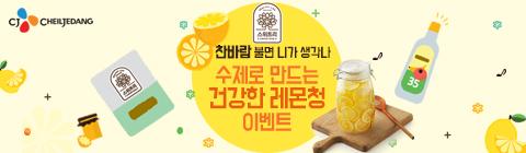 찬바람 불면 니가 생각나  수제로 만드는 건강한 레몬청 이벤트
