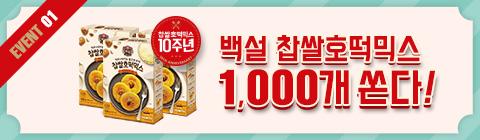 EVENT01 백설 찹쌀호떡믹스 1,000개 쏜다!
