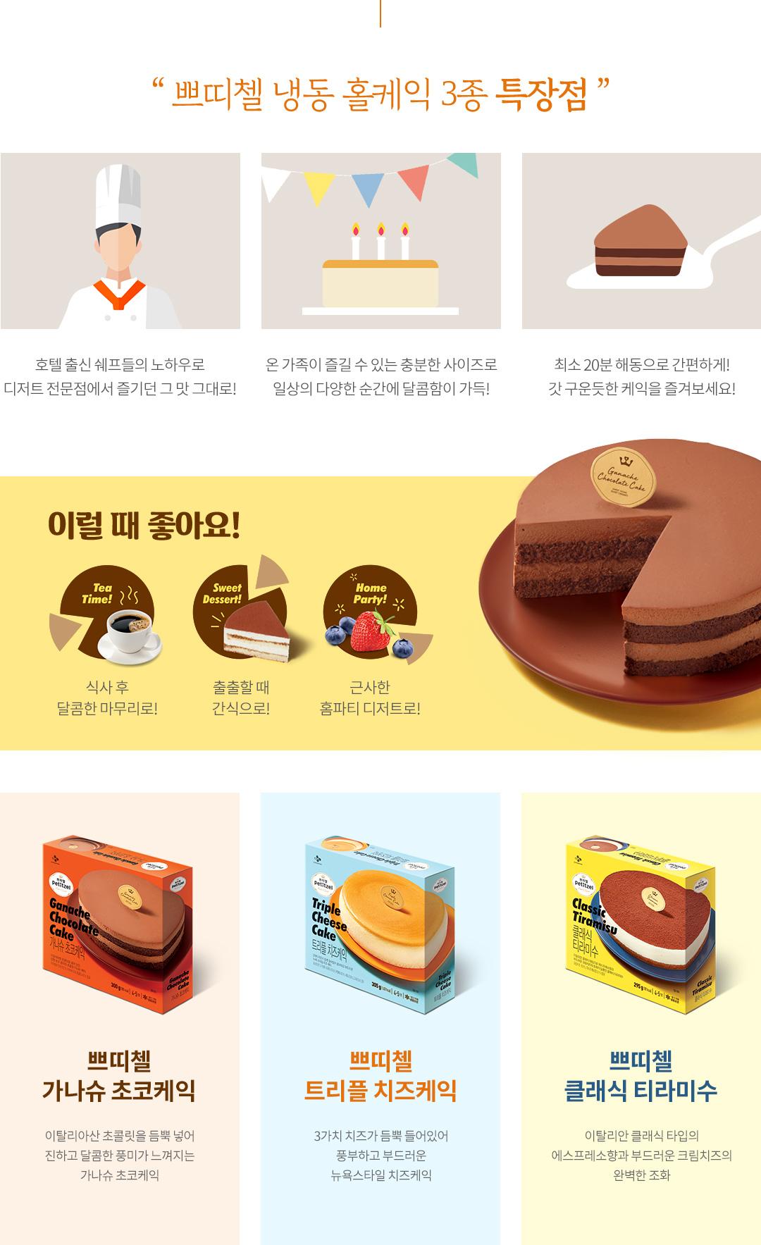쁘띠첼 냉동 홀케익 3종 특장점