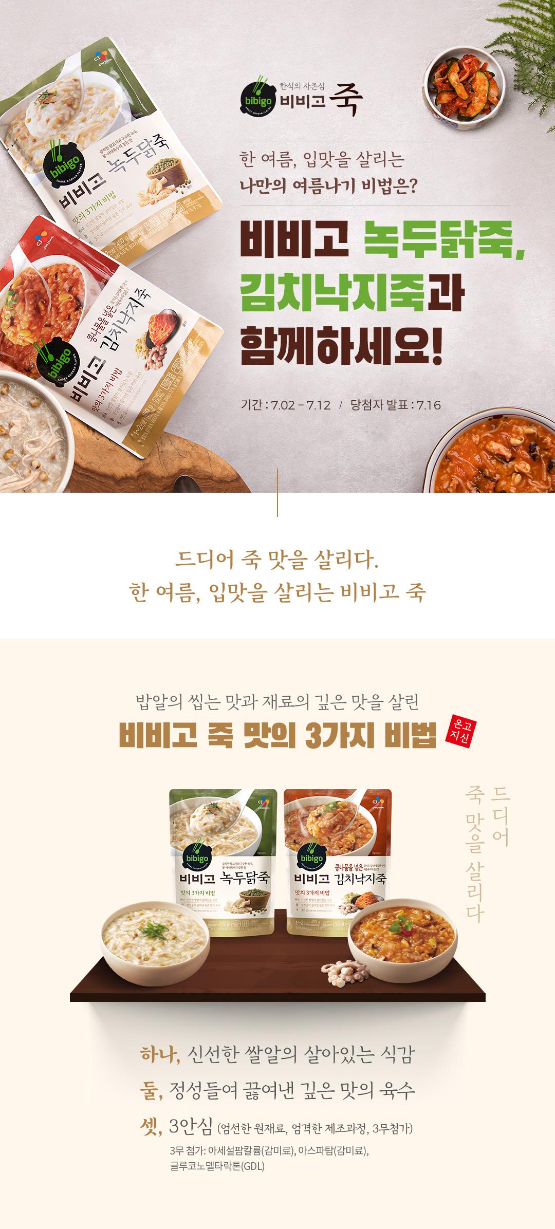 한 여름, 입맛을 살리는 나만의 여름나기 비법은? 비비고 녹두닭죽, 김치낙지죽과 함께하세요!