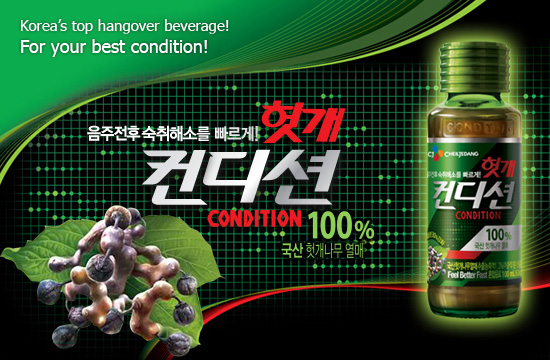 Korea's top hangover beverage! For your best condition!