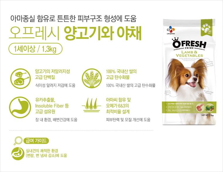 아마종실 함유로 튼튼한 피부구조 형성에 도움, 오프레시 닭고기와 쌀(1세이하/1.3kg) / 닭고기: 튼튼한 근육과 균형잡힌 신체발달에 도움 / 신선한 야채의 비타민: 피부탄력, 모질개선에 도움 / 유카추출물, Insoluble Fiber 등 고급 섬유원: 장 내 환경, 배변건강에 도움 / 아마씨 함유 및 오메가 6&3의 최적비율 설계: 피부탄력 및 모질 개선에 도움 / ※급여가이드: 실내견의 쾌적한 환경(변량, 변 냄새 감소)에 도움