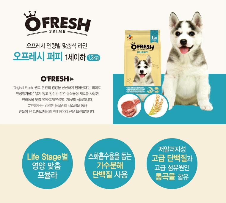 O'FRESH는 'Original Fresh, 원료 본연의 영양을 신선하게 담아낸다'는 의미로 인공 첨가물을 넣지 않고 엄선된 천연 동식물성 재료를 사용한 반려동물 맞춤 영양설계(연령별, 기능별) 식품입니다. O'FRESH는 엄격한 품질관리 시스템을 통해 만들어 낸 CJ제일제당의 PET FOOD 전문 브랜드 입니다. 1. 아마종실 함유로 튼튼한 피부구조 형성에 도움 2. 고급 단백질원 4종의 풍미와 영양(오리고기, 양고기, 닭고기, 소고기) 3. 기능성 원료 4종의 균형잡힌 레시피(쌀, 감자, 야채, 통곡물) 4. 전연령견 대상 맞춤 영양 포뮬라